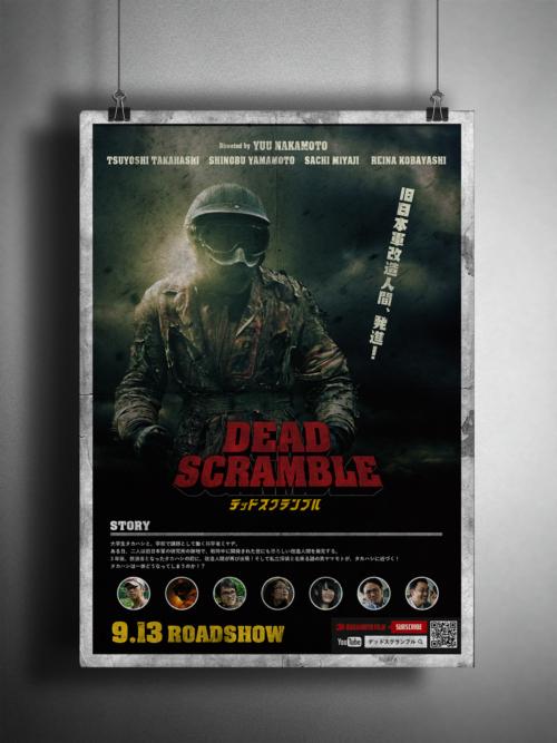 【自主制作映画】DEAD SCRAMBLE(デッドスクランブル)