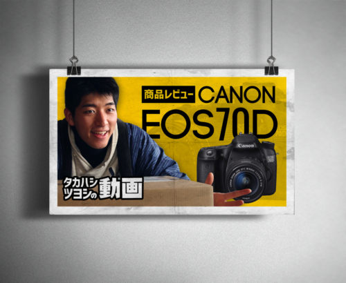 【自主制作映画】CANON EOS70D開封レビュー!山奥で撮影してみた![タカハシツヨシの動画]
